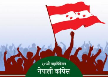 कांग्रेस बाजुराको सभापतिमा रावल विजयी
